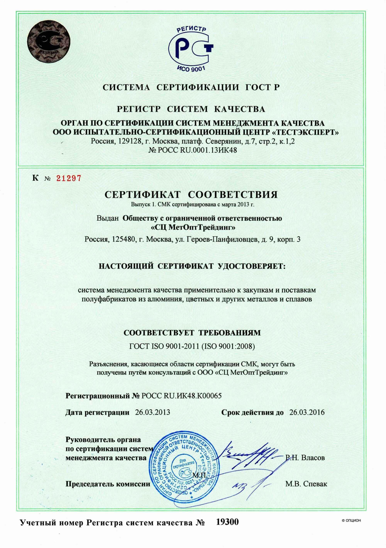 оформить сертификат ИСО 9001 2017 в Тюмени